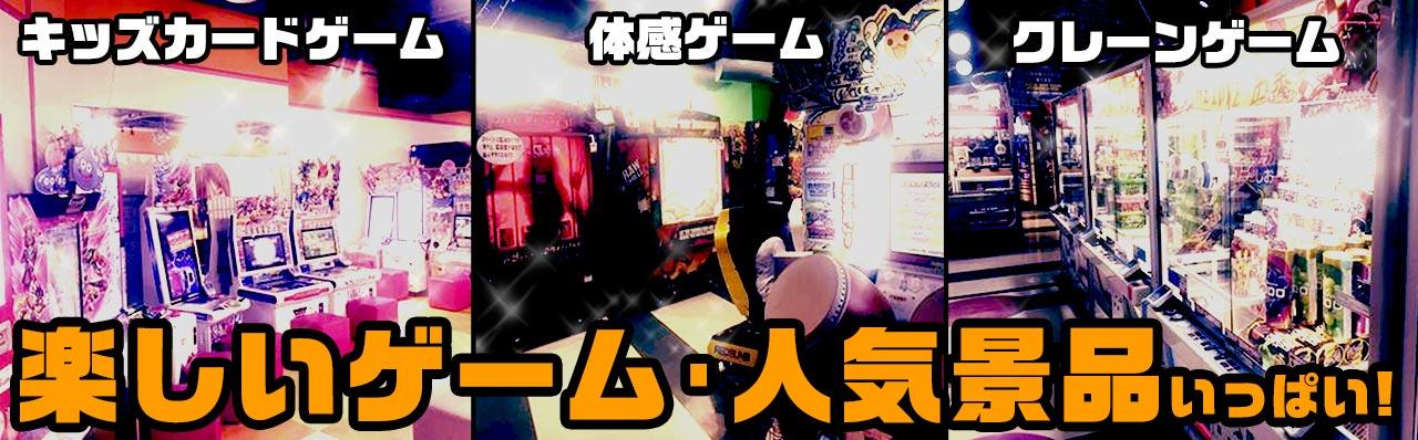 キャナルシティ博多店・楽しいゲーム人気景品いっぱい!