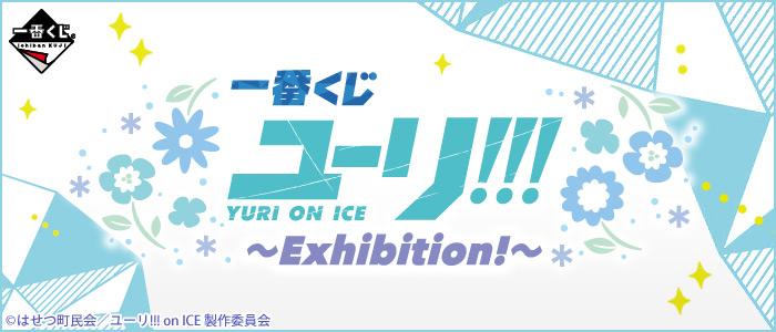 一番くじ ユーリ!!! on ICE~Exhibition!~
