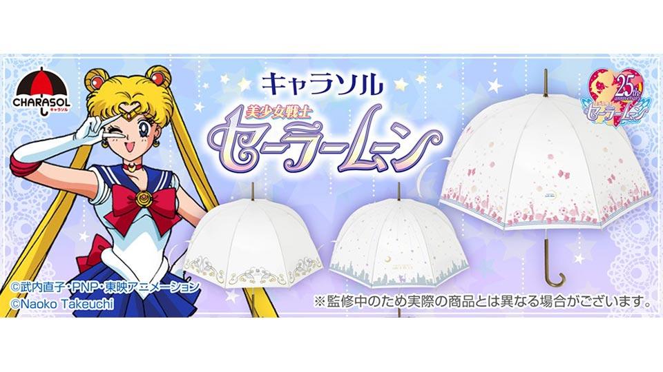 タイトーステーションでキャラソルが買える! キャラソル 美少女戦士セーラームーン が10月5日(土)より順次発売予定!