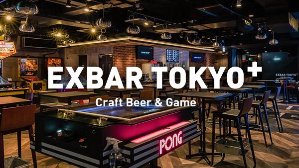 クラフトビール&ゲームバー EXBAR TOKYO plus(エクスバー トーキョー プラス)