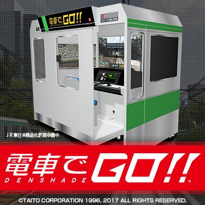 アーケードゲーム「電車でGO!!」11月7日(火)より稼働開始!