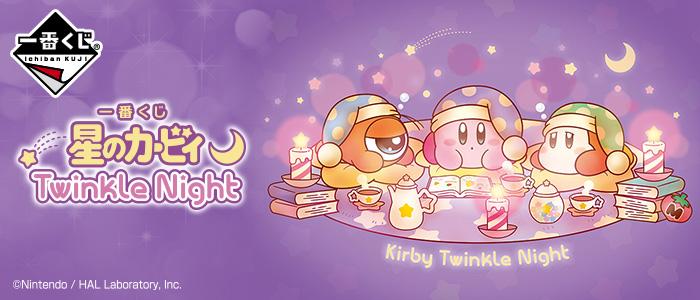 一番くじ 星のカービィ Twinkle Night
