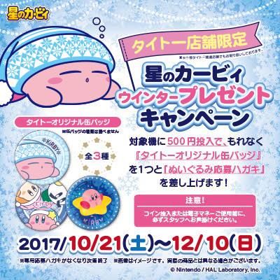 【タイトー店舗限定】「星のカービィ」ウインタープレゼントキャンペーンを10月21日より開催!