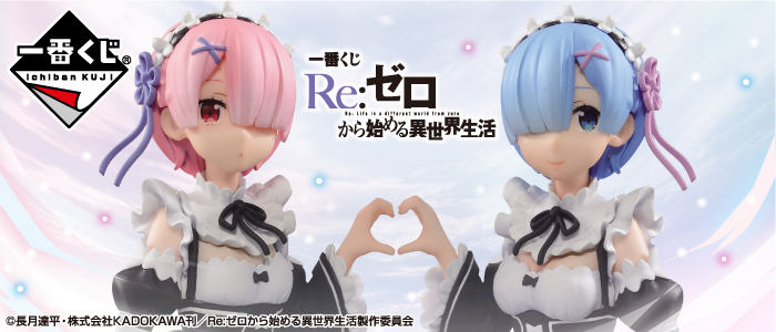 タイトーステーションで一番くじが買える! 一番くじ Re:ゼロから始める異世界生活が4月29日(土)より順次発売予定!