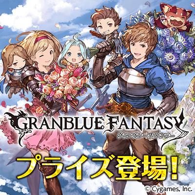 GRANBLUE FANTASY(グランブルーファンタジー)プライズ登場!
