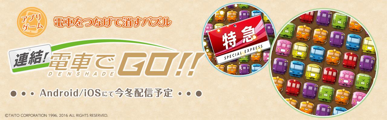 電車をつなげて消すパズル!アプリ版「連結!電車でGO!!」今冬配信予定!