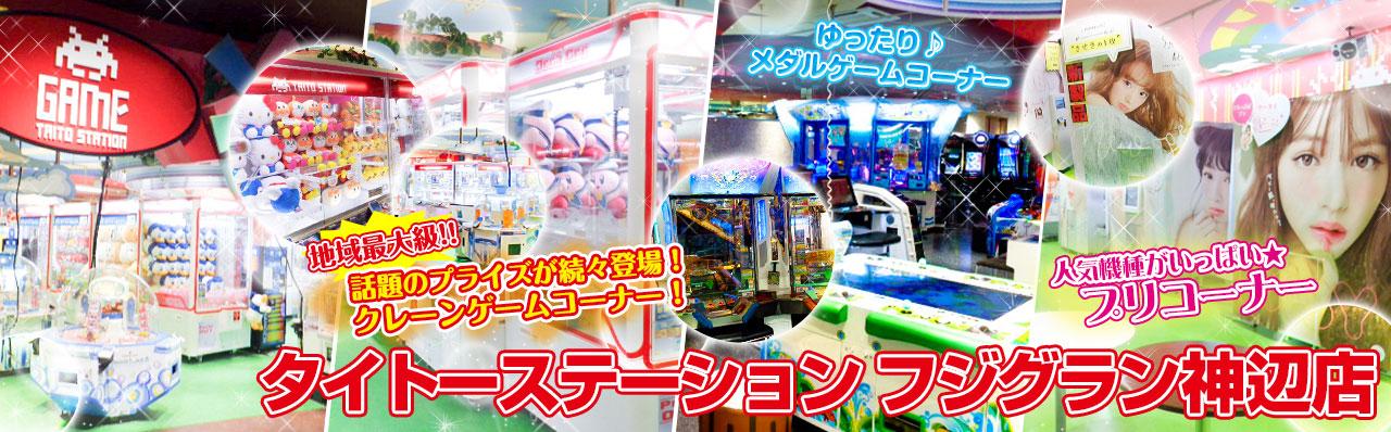 地域最大級!!話題のプライズが続々登場!タイトーステーション フジグラン神辺店