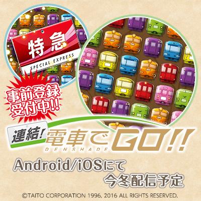 アプリ版「連結!電車でGO!!」事前登録受付中!