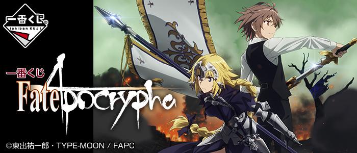 一番くじ Fate/Apocrypha