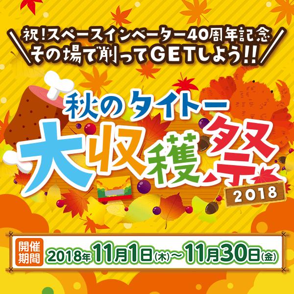 『秋のタイトー大収穫祭』スクラッチカードをプレゼント♪