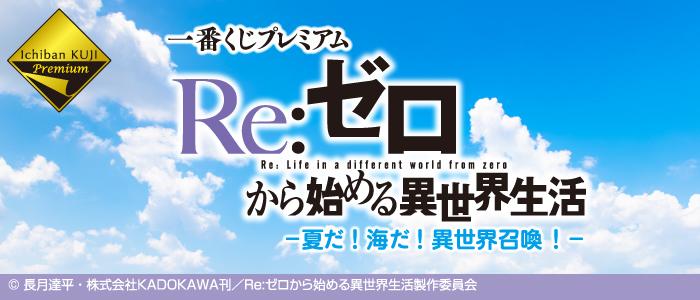 一番くじプレミアム Re:ゼロから始める異世界生活 -夏だ!海だ!異世界召喚!-