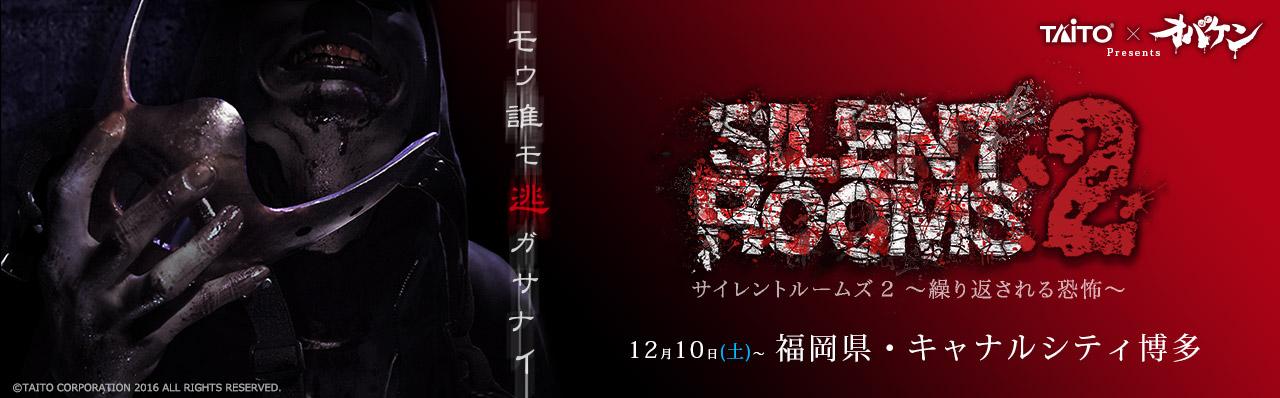 「SILENT ROOMS 2~繰り返される恐怖~」12月10日よりキャナルシティ博多にて公演開始!