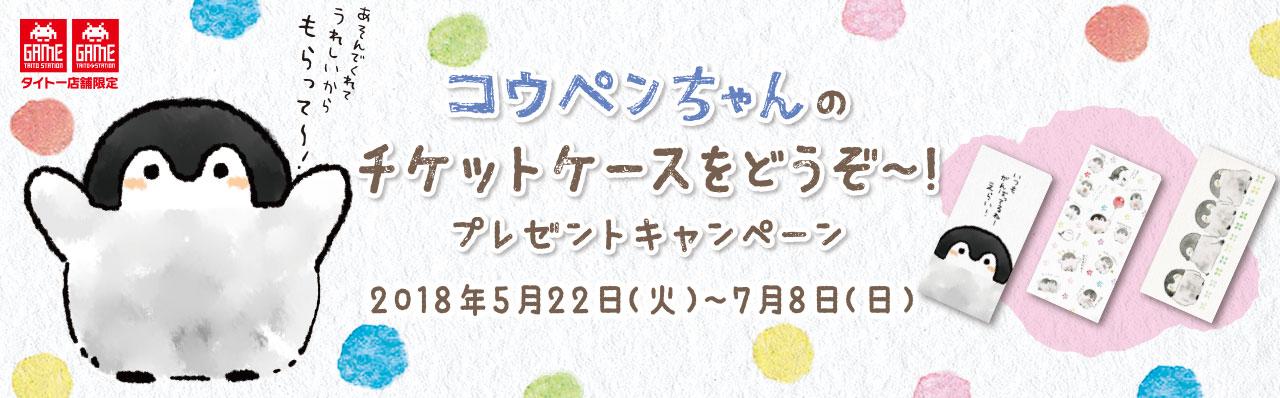 「コウペンちゃんのチケットケースをどうぞ~!」プレゼントキャンペーン