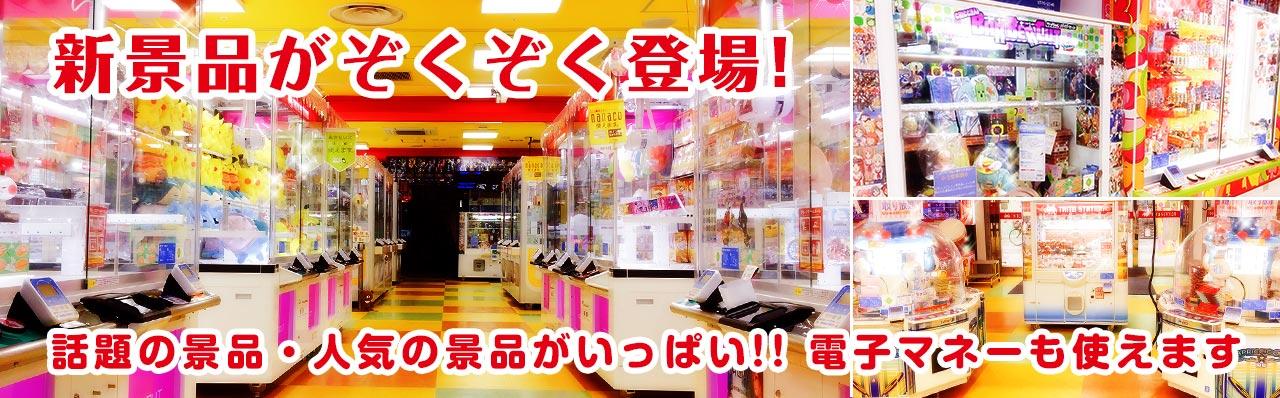 タイトーステーション 札幌狸小路2丁目店
