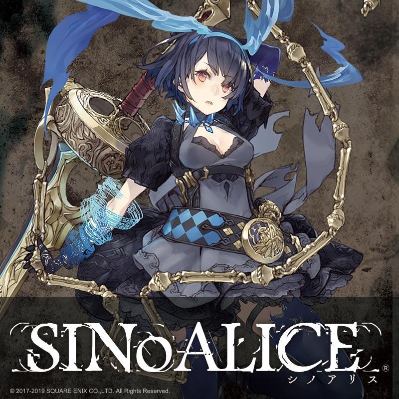 シノアリス(SINoALICE)