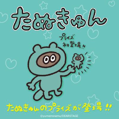 たぬきゅん プライズ初登場!