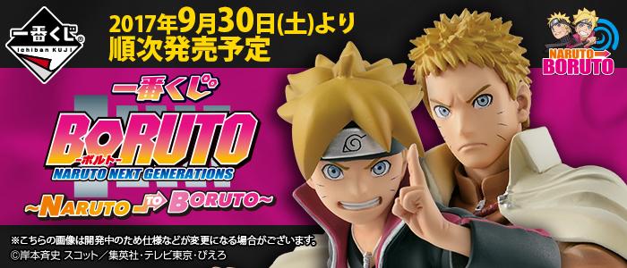 タイトーステーションで一番くじが買える! 一番くじ BORUTO-ボルト- NARUTO NEXT GENERATIONS ~NARUTO TO BORUTO~が9月30日(土)より順次発売予定!