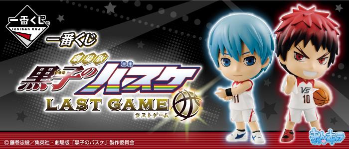 タイトーステーションで一番くじが買える! 一番くじ 劇場版 黒子のバスケ LAST GAMEが3月18日(土)より順次発売予定!