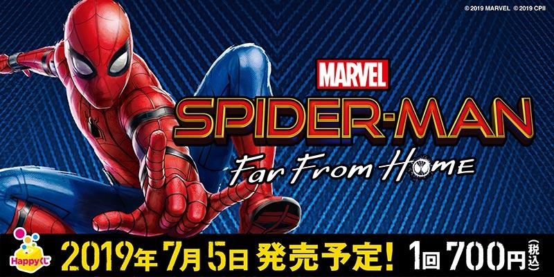 タイトーステーションでHappyくじが買える! Happyくじ MARVEL「スパイダーマン:ファー・フロム・ホーム」が7月5日(金)より順次発売予定!