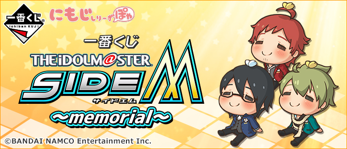 一番くじ アイドルマスター SideM ~memorial~