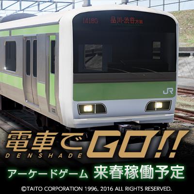 """""""いつもどおり""""が運転士の誇り。電車運転士体験ゲーム「電車でGO!!」来春稼働開始!"""