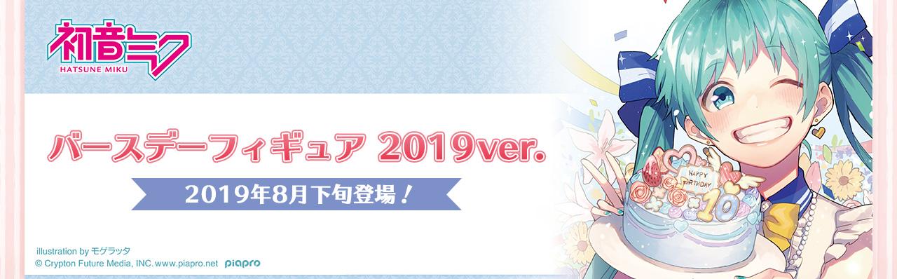 初音ミク バースデーフィギュア 2019ver.