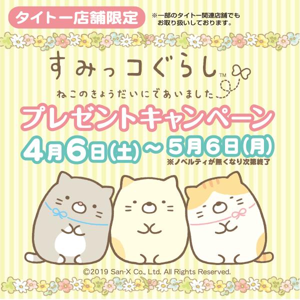 【タイトー店舗限定】「すみっコぐらし」プレゼントキャンペーンを4月6日より開催!