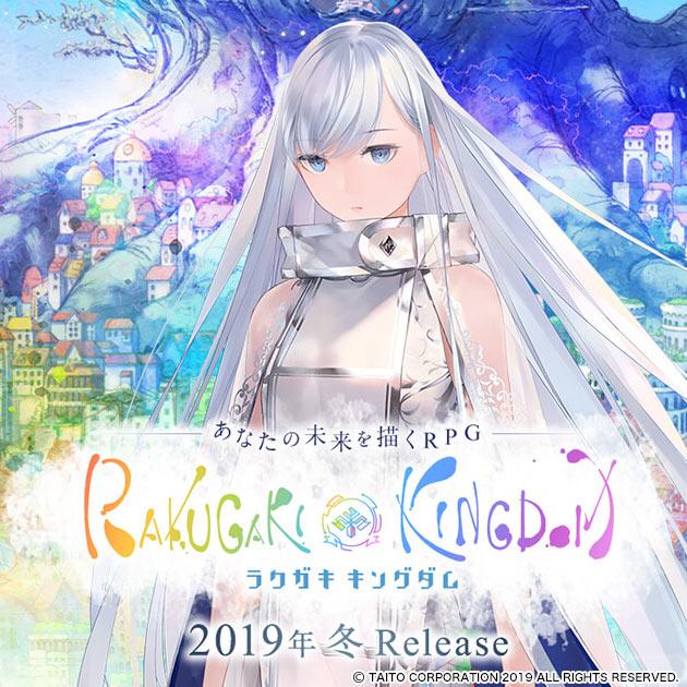 スマートフォン向け新作RPG『ラクガキ キングダム』発表!