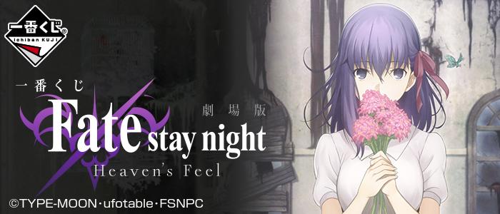 タイトーステーションで一番くじが買える! 一番くじ 劇場版「Fate/stay night [Heaven's Feel]」が10月14日(土)より順次発売予定!