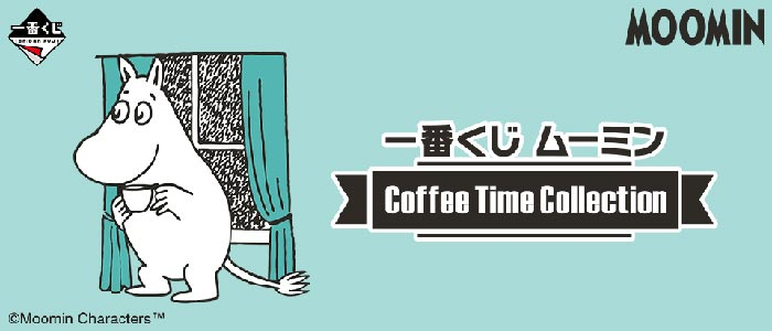 一番くじ ムーミン ~Coffee Time Collection~