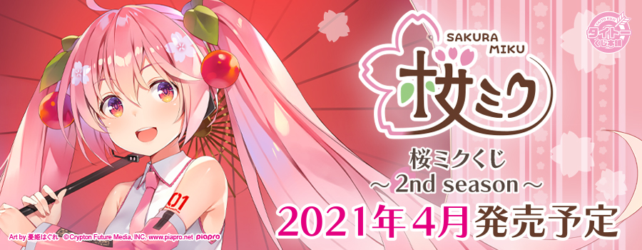 桜ミク2nd season くじ