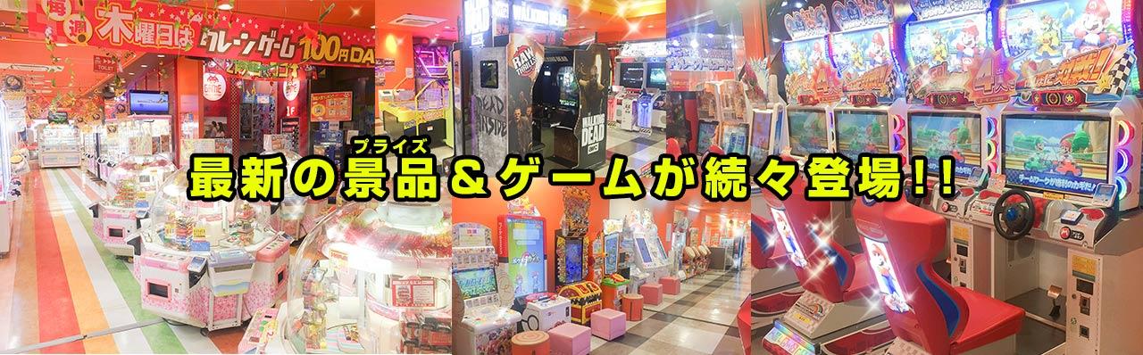 タイトーステーション 広島本通店