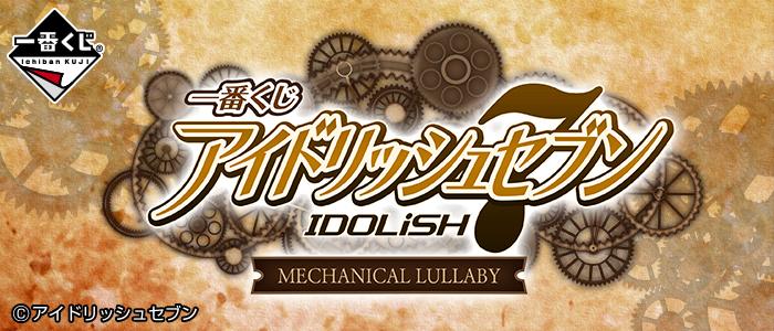一番くじ アイドリッシュセブン ~MECHANICAL LULLABY~