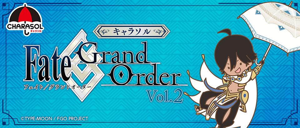 タイトーステーションでキャラソルが買える! キャラソル Fate/Grand Order Vol.2 が7月6日(土)より順次発売予定!