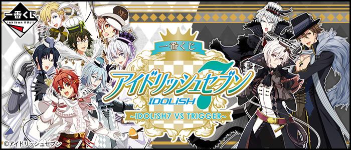 一番くじ アイドリッシュセブン ~IDOLiSH7 VS TRIGGER~