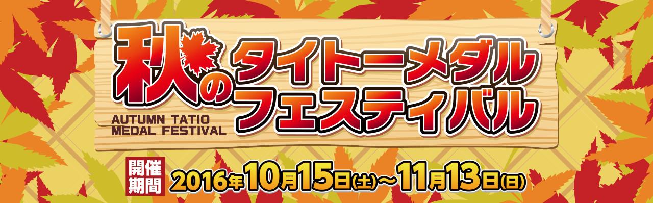 秋のタイトーメダルフェスティバル