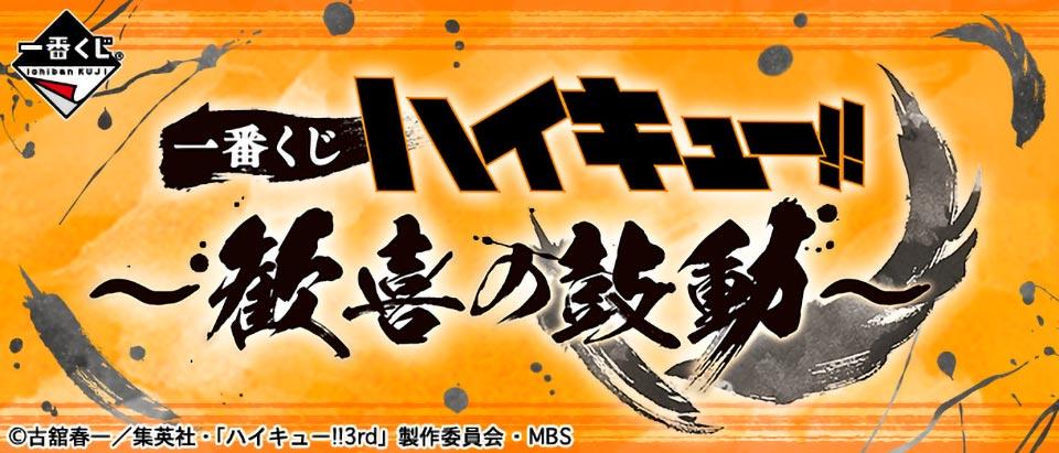 タイトーステーションで一番くじが買える! 一番くじ ハイキュー!!~歓喜の鼓動~が8月17日(土)より順次発売予定!