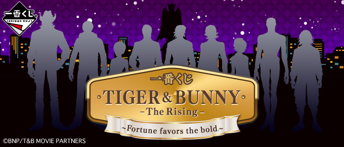 一番くじ TIGER & BUNNY -The Rising- ~Fortune favors th