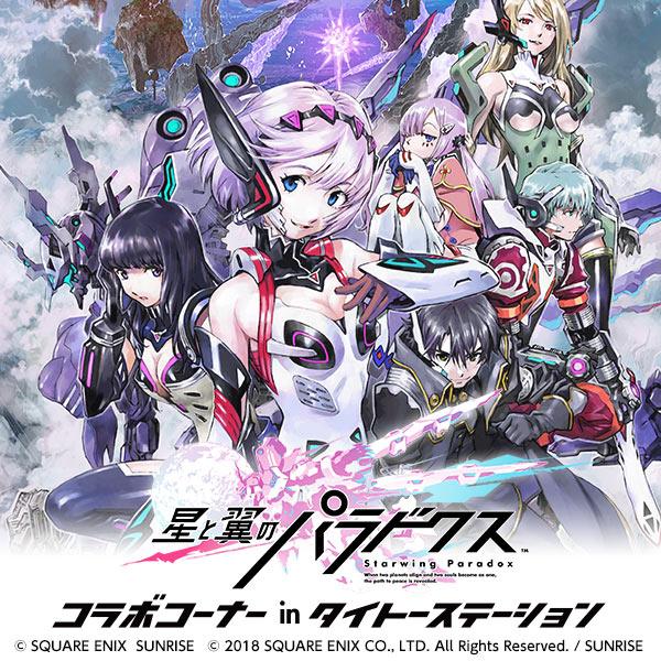 「『星と翼のパラドクス』コラボコーナーinタイトーステーション」11月17日(土)オープン!