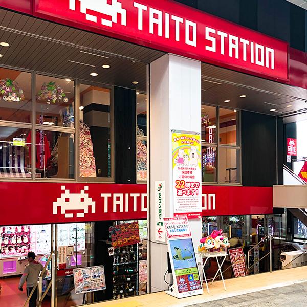 タイトーステーション 大須店