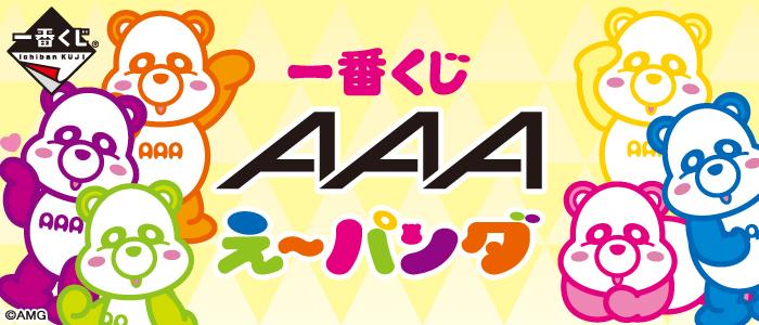 一番くじ AAA え~パンダ