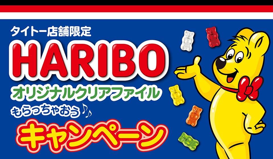 タイトー店舗限定! HARIBOオリジナルクリアファイルもらちゃおうキャンペーン!