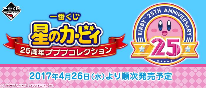 タイトーステーションで一番くじが買える! 一番くじ 星のカービィ 25周年プププコレクションが4月26日(水)より順次発売予定!