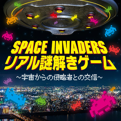リアル謎解きゲーム・宇宙からの侵略者(スペースインベーダー)との交信