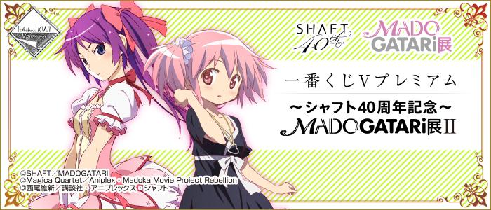一番くじVプレミアム ~シャフト40周年記念~MADOGATARI展II