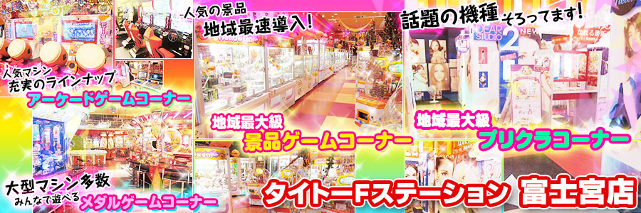 タイトーFステーション 富士宮店