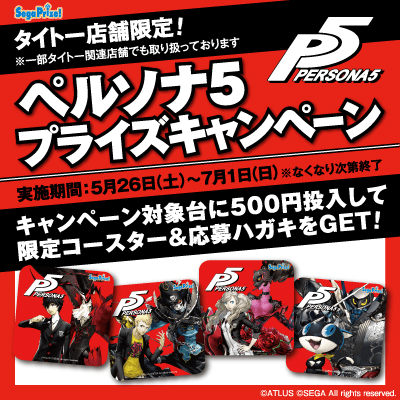 「ペルソナ5」プライズキャンペーンを5月26日(土)より全国のタイトー店舗で実施!