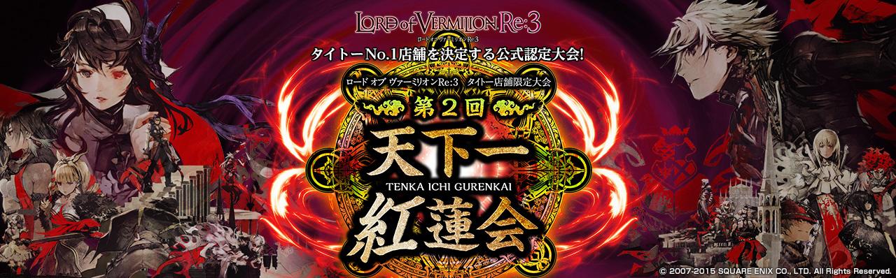 タイトー主催!LORD of VERMILION Re:3 第2回 天下一紅蓮会
