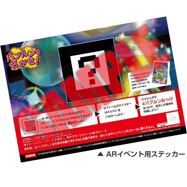 「バブルンを探せ!プレゼントキャンペーン」2月1日(土)より開催!