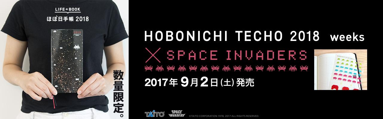 「スペースインベーダー×ほぼ日手帳2018 weeks」を9月2日よりタイトーの店舗で販売!